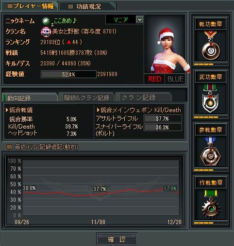 201212231845277a5.jpg