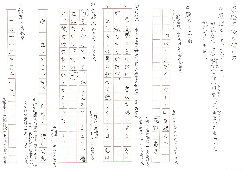 原稿用紙の使い方/国語表現