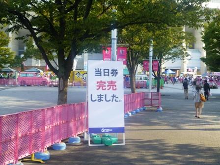 キンチョウスタジアム(2013) (5)