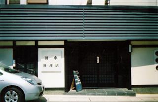 435鳥羽船志摩御座田中料理店1