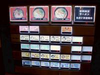 康竜@銀座・自分仕立て・券売機