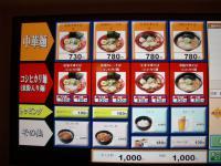 麺屋ここいち@秋葉原・20121222・券売機