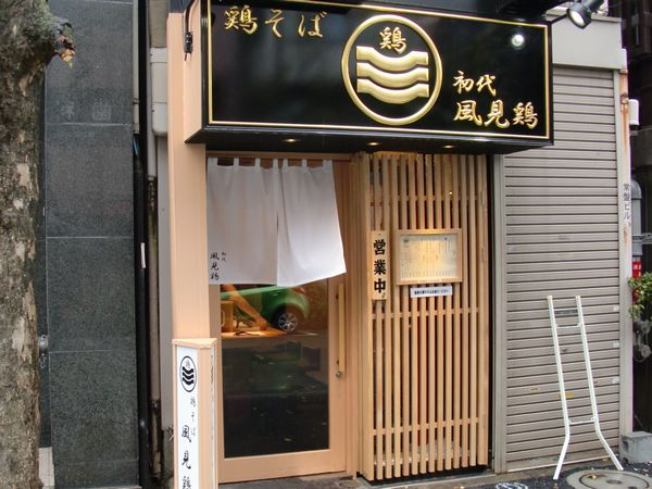 風見鶏@神保町・20121225・店舗