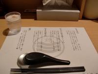 風見鶏@神保町・20121225・卓上