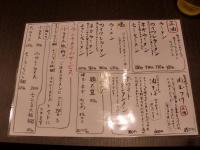 ぷん楽@木場・20130116・メニュー