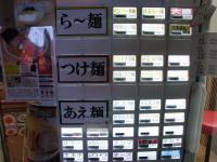 いし川@内幸町・20130121・券売機