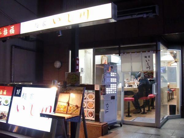 いし川@内幸町・20130121・店舗