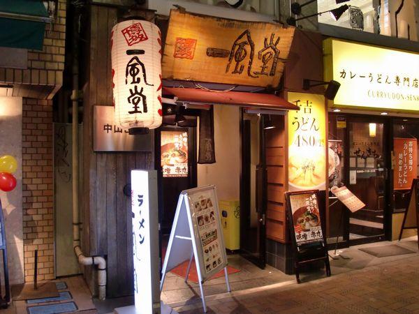 一風堂@東銀座・20130128・店舗