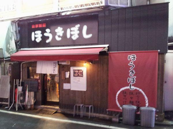 ほうきぼし@神田・20130221・店舗