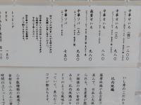 いし井@銀座一丁目・20130310・メニュー