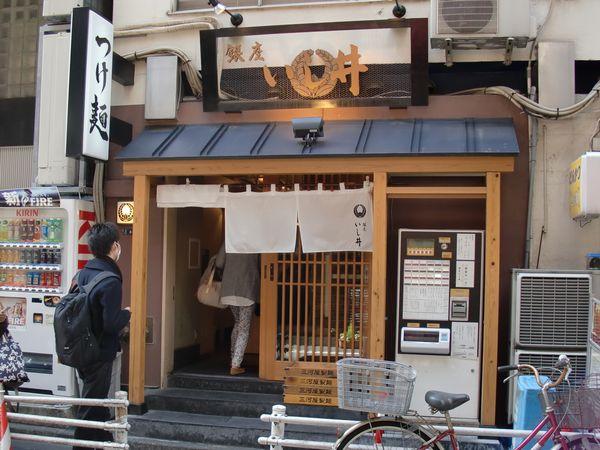いし井@銀座一丁目・20130310・店舗