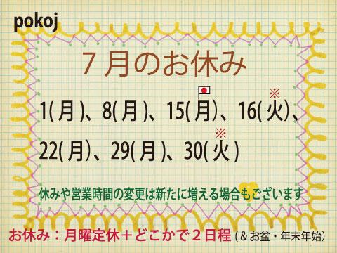 yasumi7.jpg