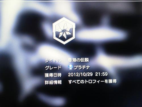 pt_sd_convert_20121117204245.jpg