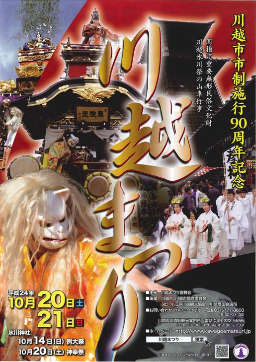 2012kawagoematsuri-pamphlet.jpg