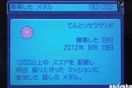 20120829a.jpg