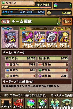 20121221_g.jpg