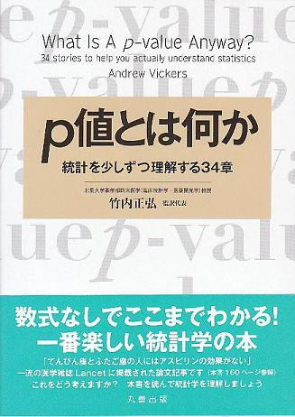 p-value75.jpg