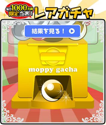キャプチャ 1 13 moppy5