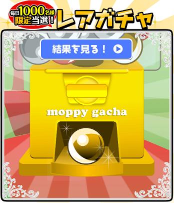 キャプチャ 1 31 moppy3
