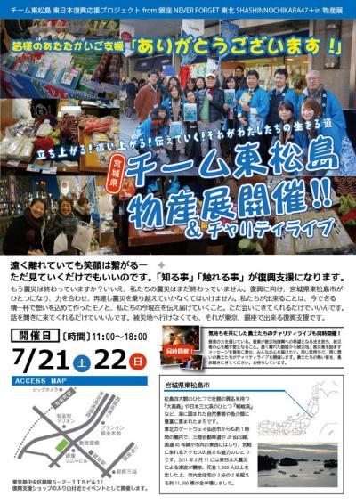 7月21日(土)22日(日)は銀座に集合!!