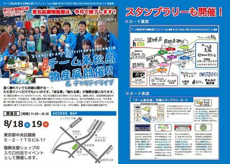 8月18日19日は銀座に集合!!