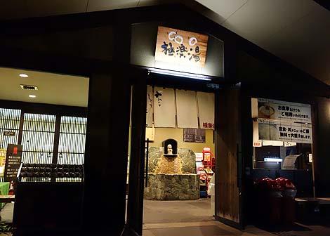 gokurakuyu_higasiosaka0.jpg
