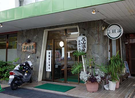 hanayamaonsen001.jpg