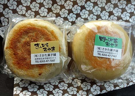 sakata_oyaki4.jpg
