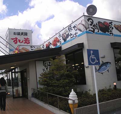 sushiwaka0.jpg