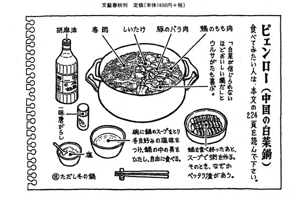 uchigohan17-8.jpg