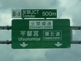 友部JCTの標識