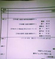 s松本地裁公判予定複写218h