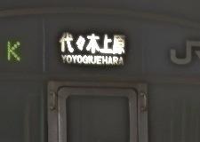 s地下鉄代々木上原行0225