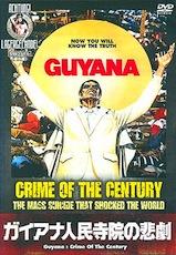 ガイアナ人民寺院の悲劇DVD