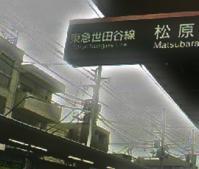 s02世田谷線松原駅01