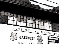 s02学塾01