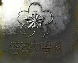 s02警察大学校銅板011