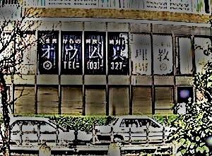 s02オウム世田谷道場02