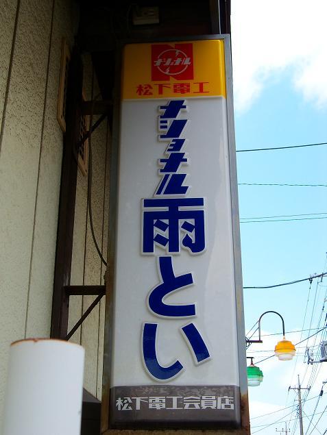松下電工「ナショナル雨とい」の看板 - kunlun☆blog