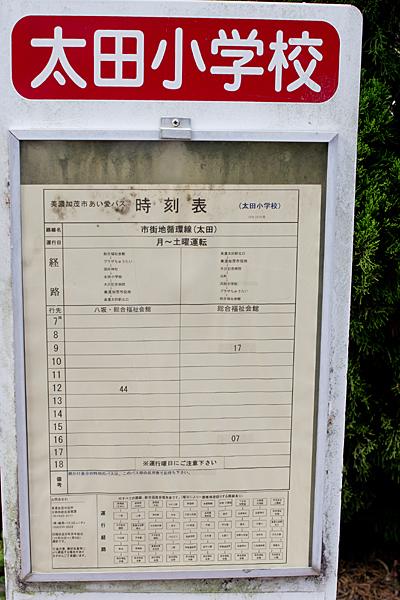 美濃太田3-2