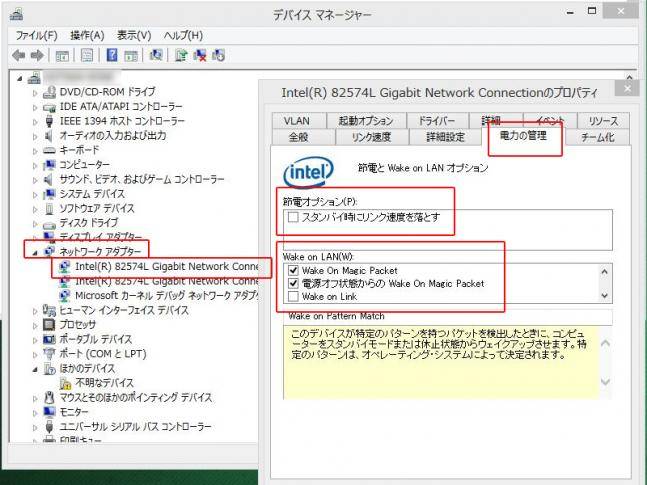 WOLのネットワークアダプター設定