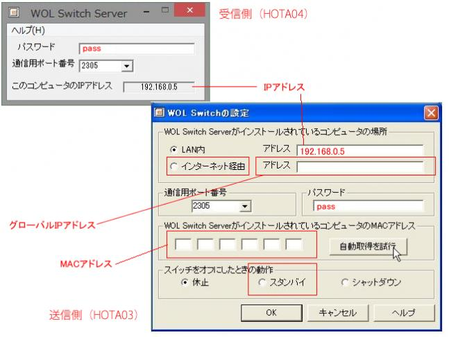 WOL Switchの設定