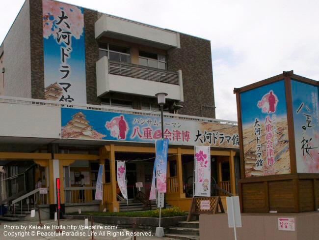 八重の桜 大河ドラマ館