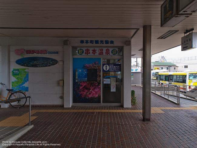 串本町観光協会