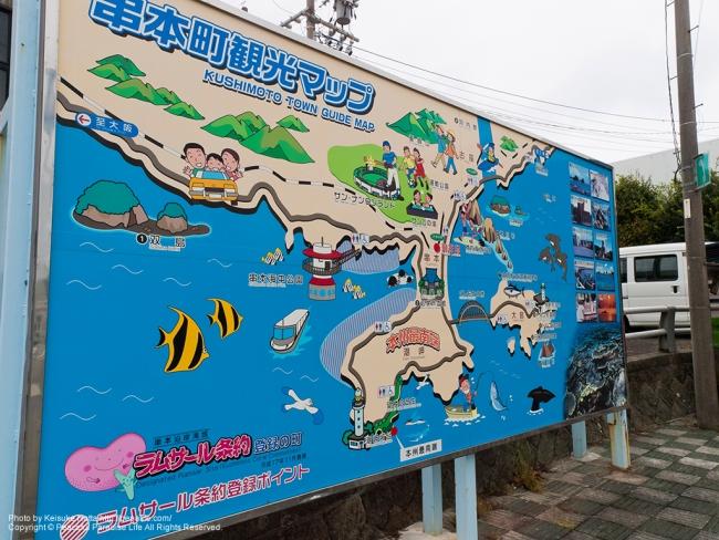 串本町観光マップ