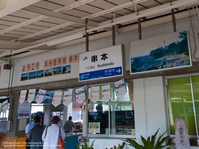 串本駅の駅名標