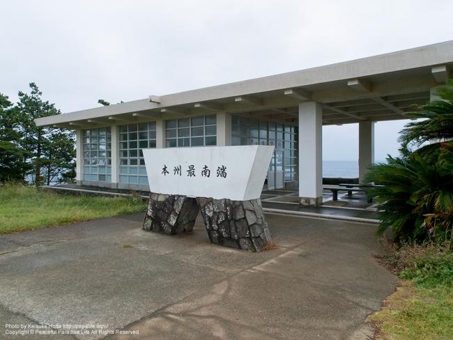 潮岬(しおのみさき)
