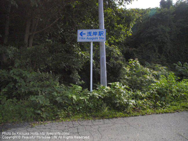 浅岸駅11kmの案内板