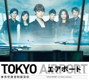 TOKYO エアポートとスターバックス