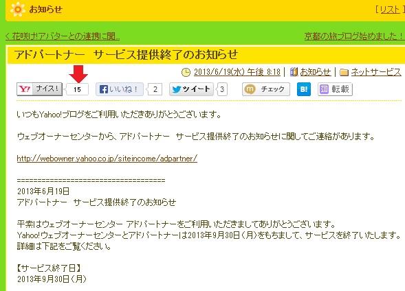 Yahoo!公式ブログ
